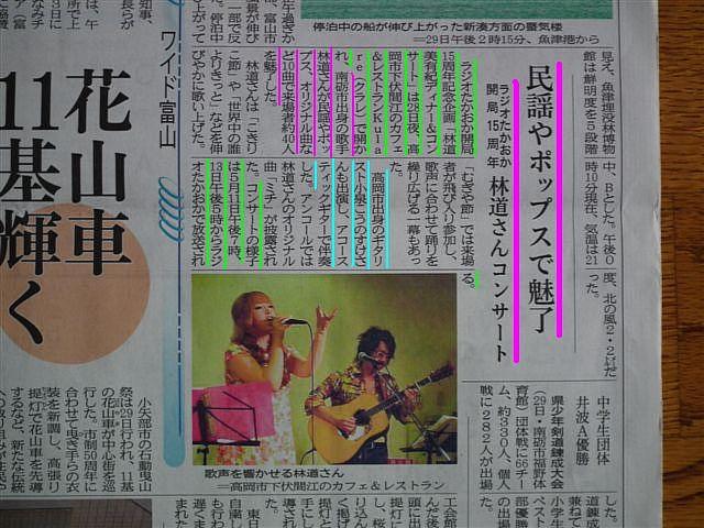ラジオたかおか15周年記念企画 (2)