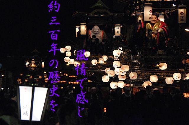 城端曳山祭 (3)