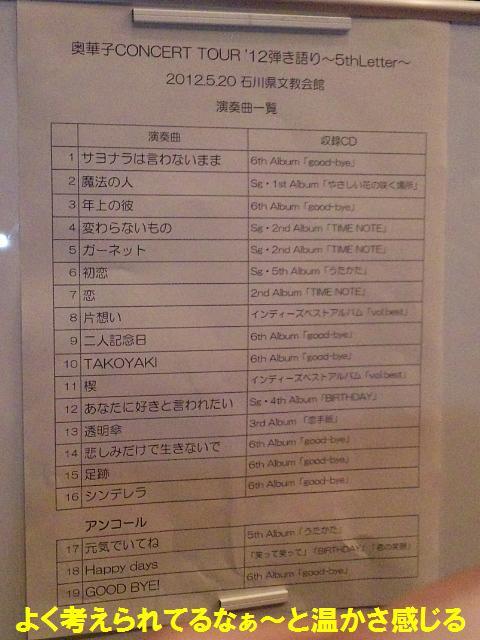 奥 華子コンサートツアー (2)