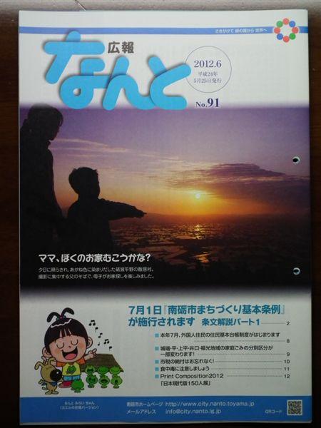 広報 なんと No.91 (1)
