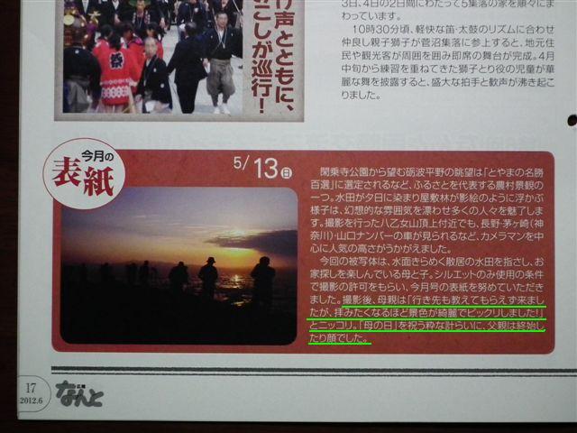 広報 なんと No.91 (2)