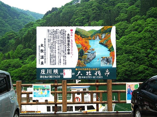 庄川峡 (9)