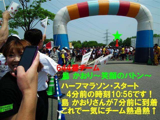 ハーフマラソン・スタート (1)