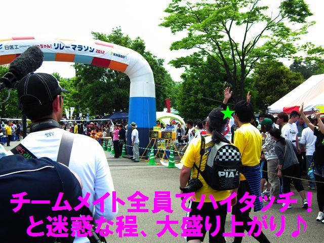 念願の完走ゴール (2)
