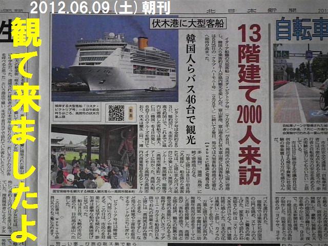 北日本新聞朝刊記事