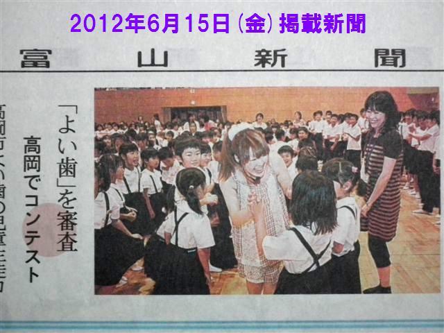 2012年6月15日掲載新聞 (1)
