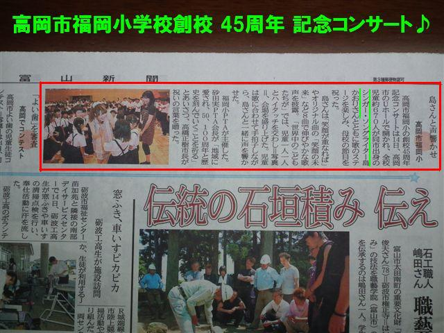 2012年6月15日掲載新聞 (2)