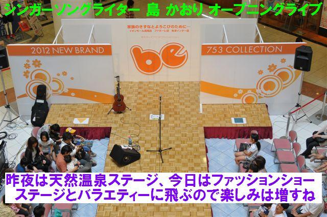 オープニングライブ (1)