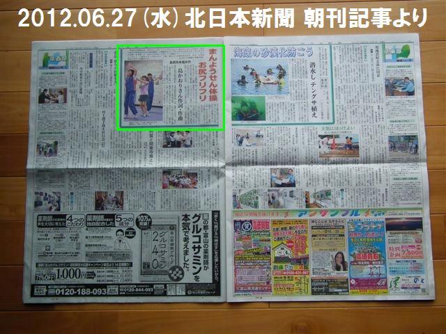 2012.06.27 北日本新聞・朝刊 (1)
