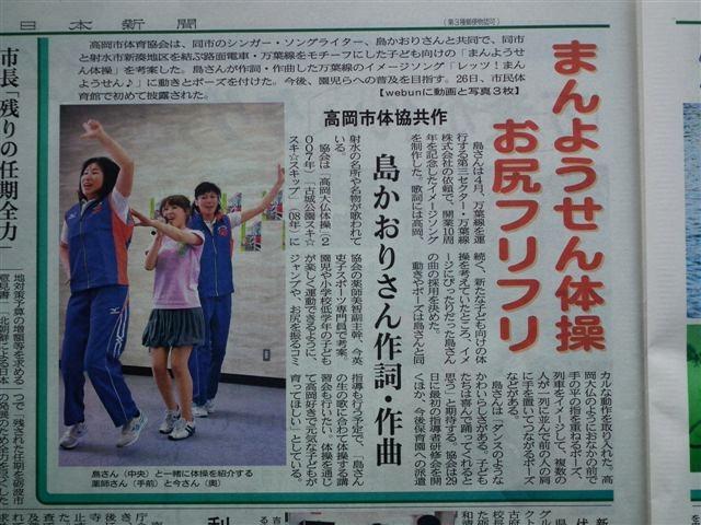 2012.06.27 北日本新聞・朝刊 (2)