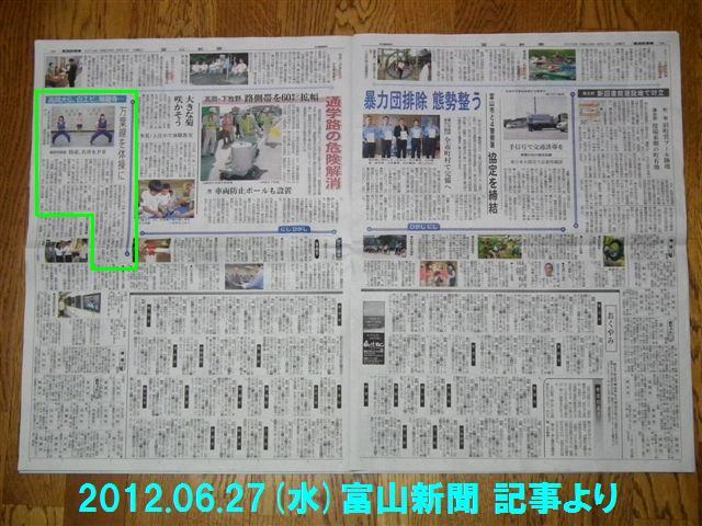 2012.06.27 富山新聞 (1)