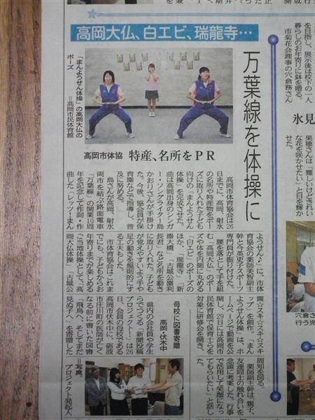 2012.06.27 富山新聞 (2)