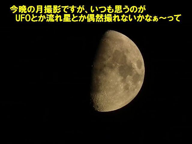 月撮影で思うこと