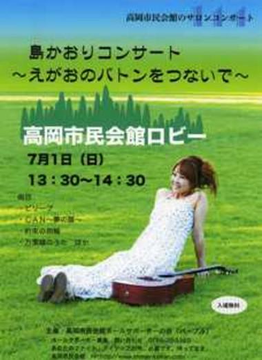高岡市民会館サロンコンサート 第144回サロンコンサート 島かおりコンサート ~えがおのバトンをつないで~