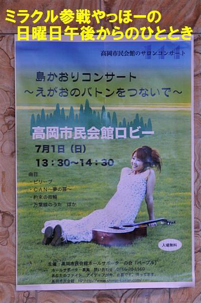 高岡市民会館 第144回サロンコンサート 島かおりコンサート ~えがおのバトンをつないで~