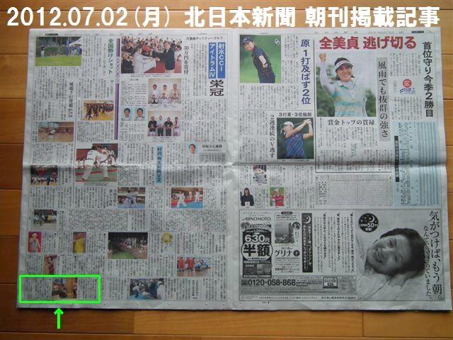2012年7月2日北日本新聞 朝刊 (1)