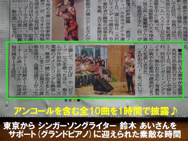 2012年7月2日北日本新聞 朝刊 (2)