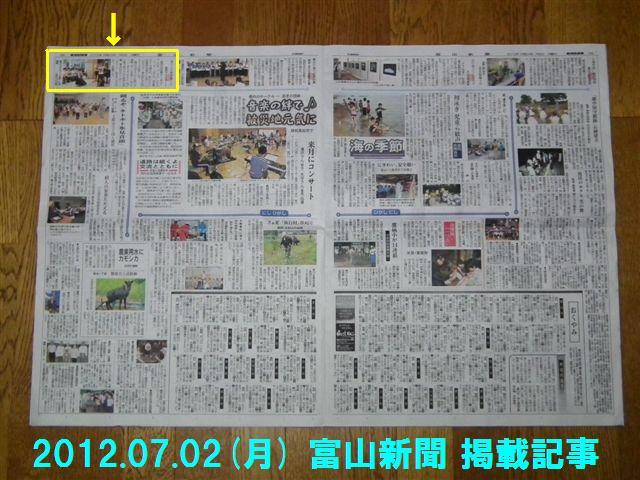 2012年7月2日 富山新聞  (1)