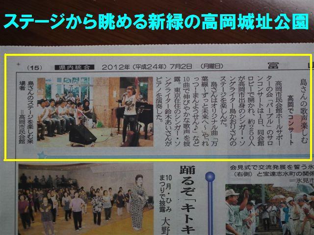 2012年7月2日 富山新聞  (2)