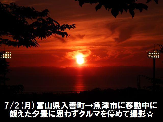 富山県魚津市から (1)
