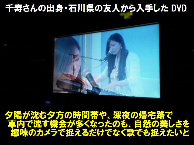千寿さんの音楽♪ (1)