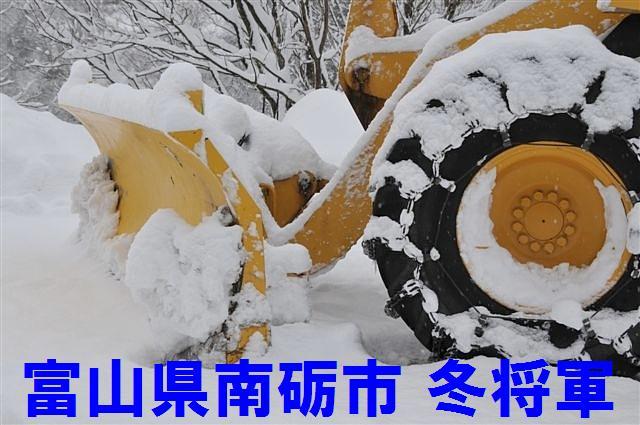 南砺市 冬将軍 (1)