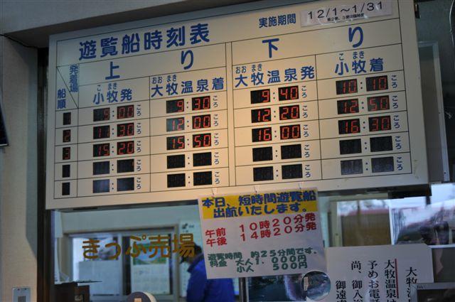 庄川峡 船の旅 (10)