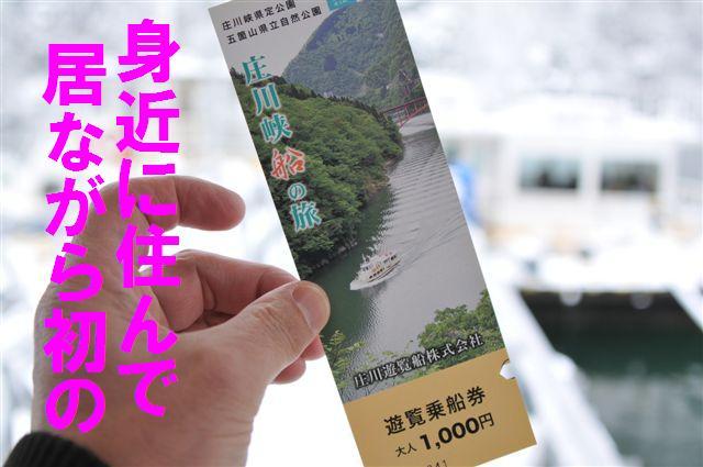 庄川峡 船の旅 (13)