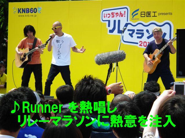 ♪Runner