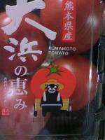 くまもんトマト