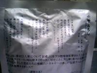 阪神カレー3