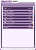 20130308水晶バッチ