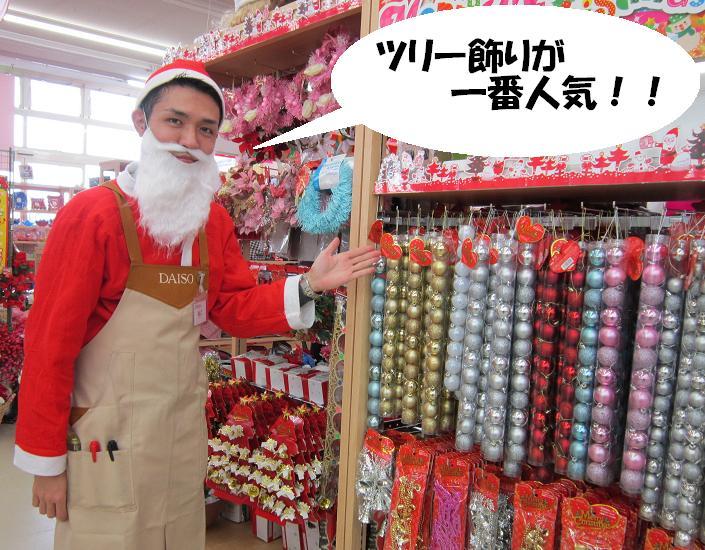 松江サンタさん