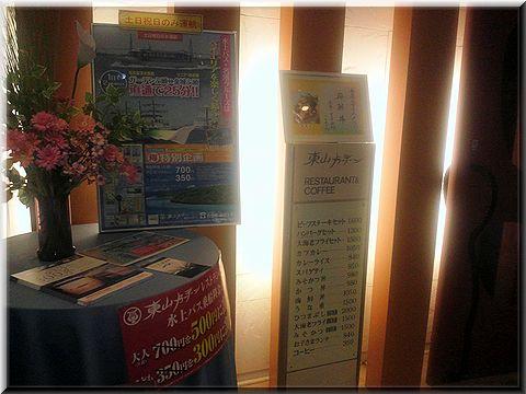 higasiyamaga-den001.jpg