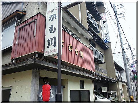 kamogawa001.jpg