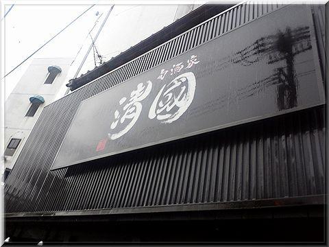 kiyokuni001.jpg