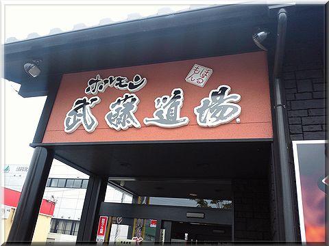 mutoutoyooka001.jpg