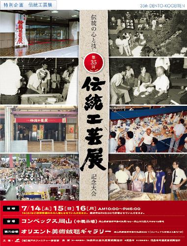 『伝統工芸展』 岡山コンベックス