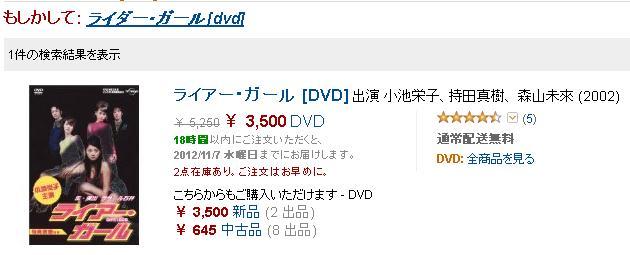 DVD「ライアーガール」 小池 栄子主演