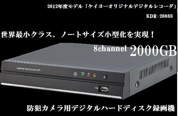 kdr-2008s-main1.jpg