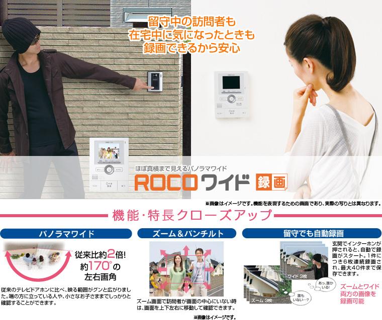 rocowide_rec.jpg