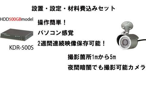 set-kdr-500S-04.jpg