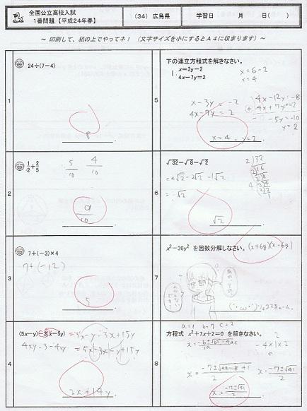 数学補習プリント1