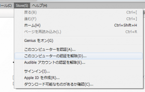 iTunesの「このコンピューターの認証を解除」