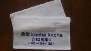kacha10周年11