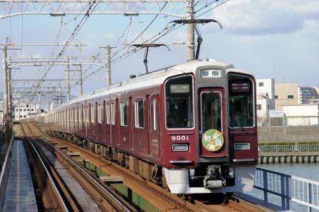 阪急241231
