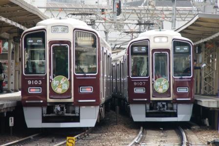 阪急250103 03