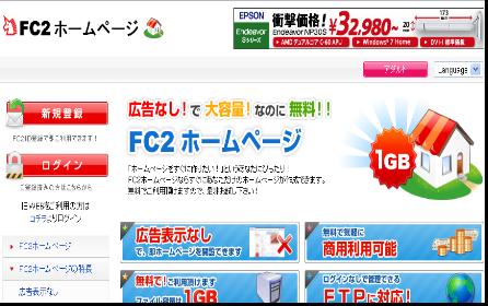 グラフィックスfc2HP