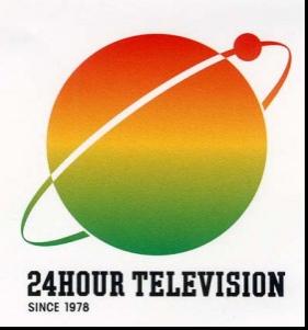 グラフィックス24時間テレビ