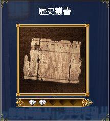 1207 歴史何とか書w